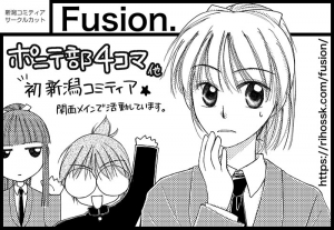 新潟コミティア52Fusion.サークルカット