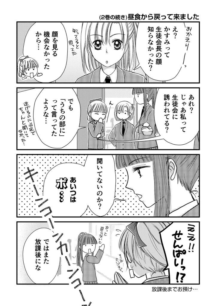 ポニテ部最新1ページ