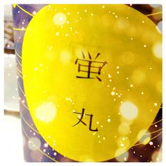 蛍丸(お酒)